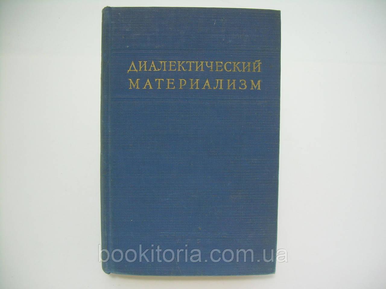 Диалектический материализм (б/у).
