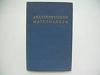 Диалектический материализм (б/у)., фото 1