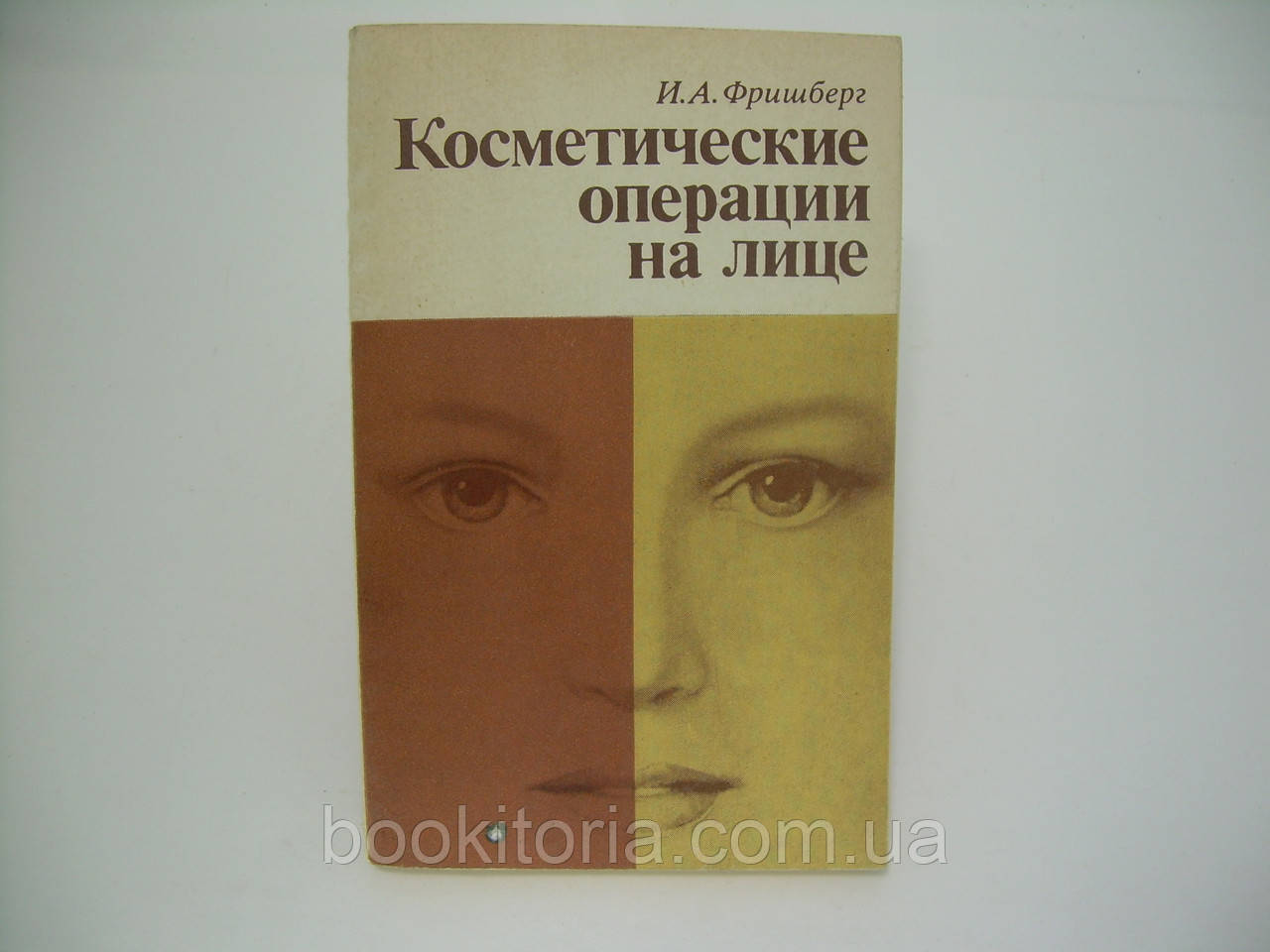 Фришберг И.А. Косметические операции на лице (б/у).