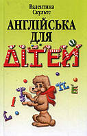 Англійська для дітей. Підручник