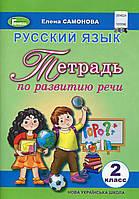 Тетрадь 2 кл Русский язык по развитию речи