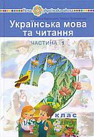 Українська мова та читання 2 кл Частина 1 Підручник