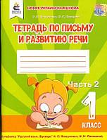 Тетрадь 1 кл по Письму и развитию речи Ч.2 к уч. Вашуленко, Лапшиной