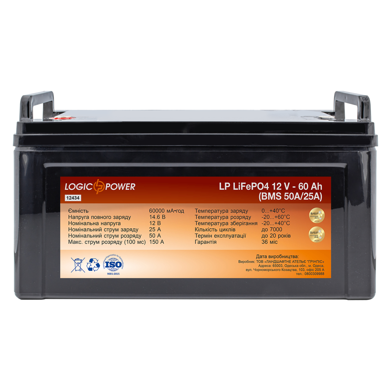 Аккумулятор LP LiFePO4 12 V - 60 Ah (BMS 50A/25А) пластик