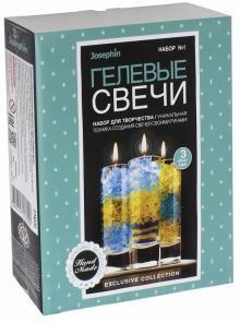 Josephin Гелевые свечи. Набор №1