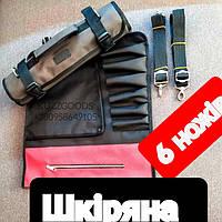 Кожаная скрутка для ножей, инструментов / шкіряна скрутка для ножів, інструментів