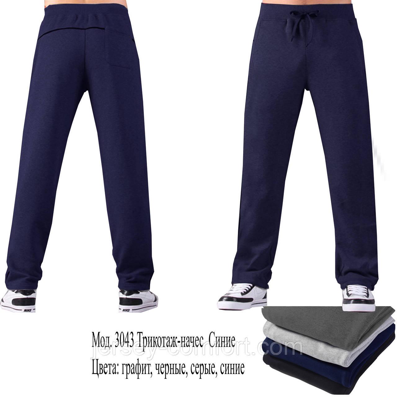 Теплые брюки, штаны мужские.Трикотаж начес.