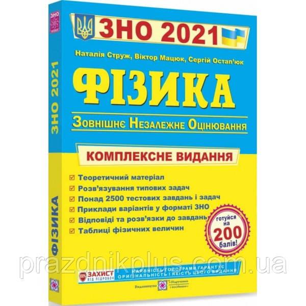 Комплексна підготовка до ЗНО 2021: Фізика