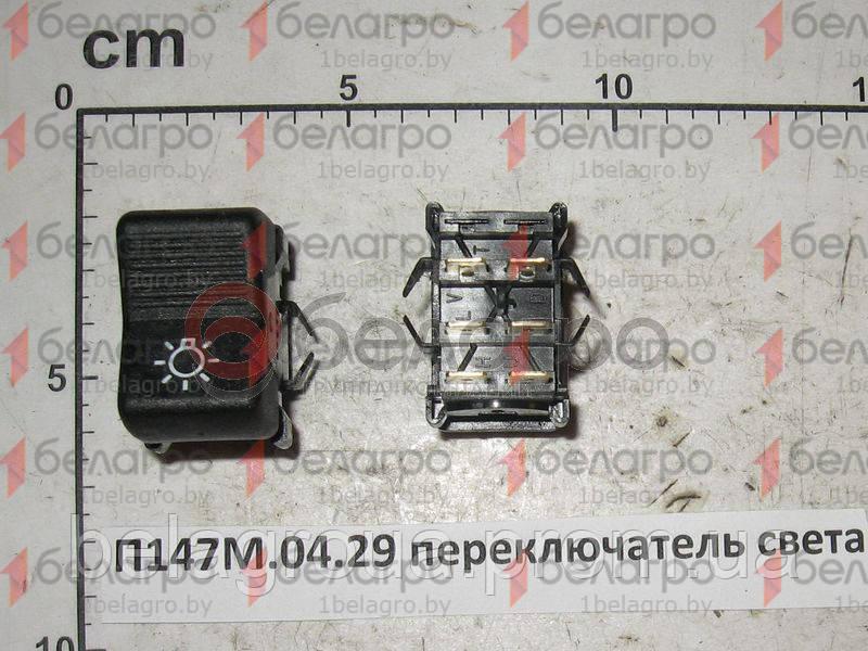 П147М.04.29 Переключатель света клавишный МТЗ, (А)