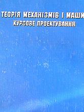 Околенко А. І. Теорія механізмів і машин. Курсові проектування. К., 2005.