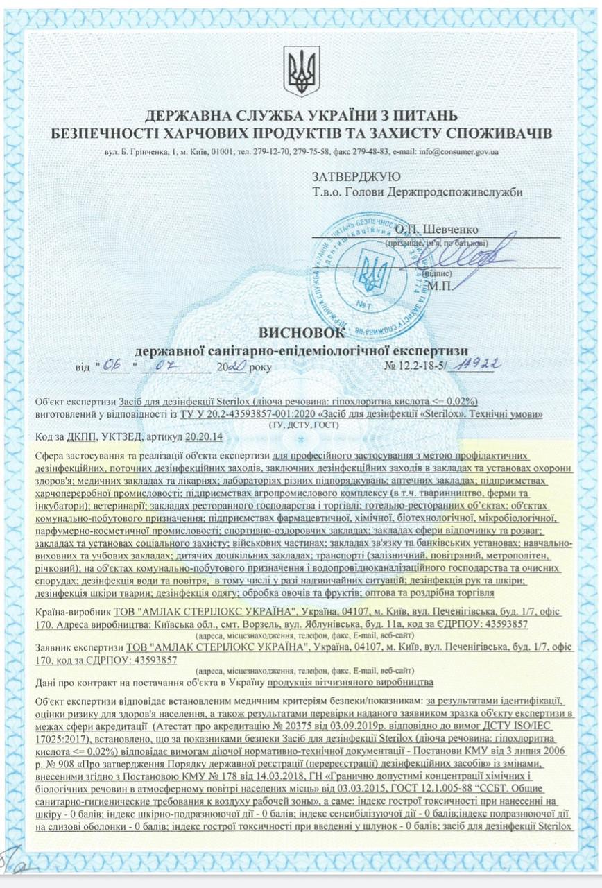 Дезинфицирующее средство для салонов и клиник Sterilox (Стерилокс) salon expert, 250 мл - фото 2
