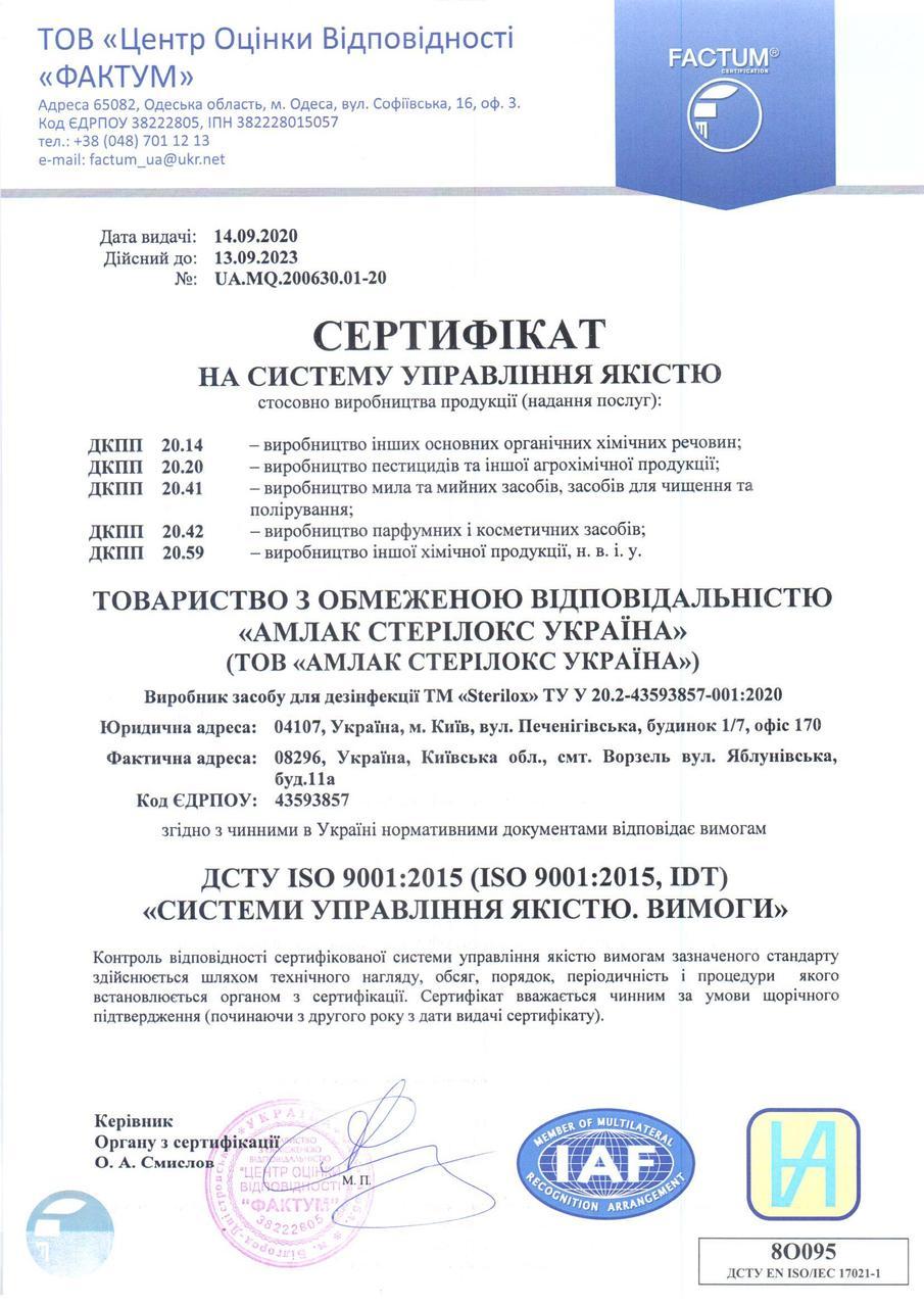 Дезинфицирующее средство для салонов и клиник Sterilox (Стерилокс) salon expert, 250 мл - фото 6