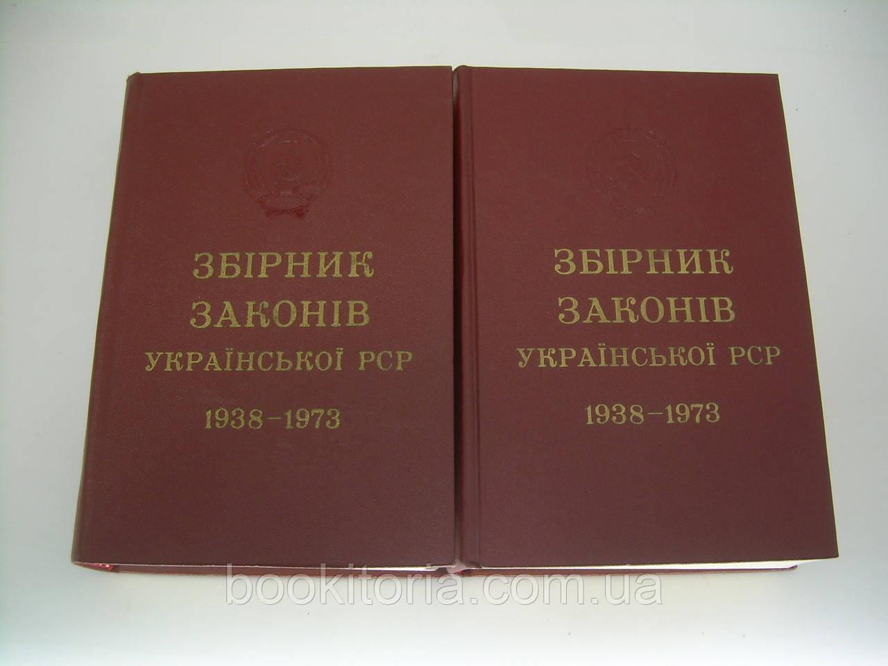 Збірник законів Української РСР. У двох томах (б/у).