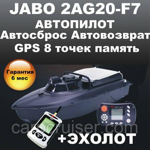 Прикормочный Кораблик JABO-2АG20A-F7 Автопилот GPS навигация, память 8 точек, автосброс, литиевый АКБ 20А/Ч
