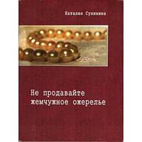 Не продавайте жемчужное ожерелье. Наталия Сухинина. Наталья Сухинина