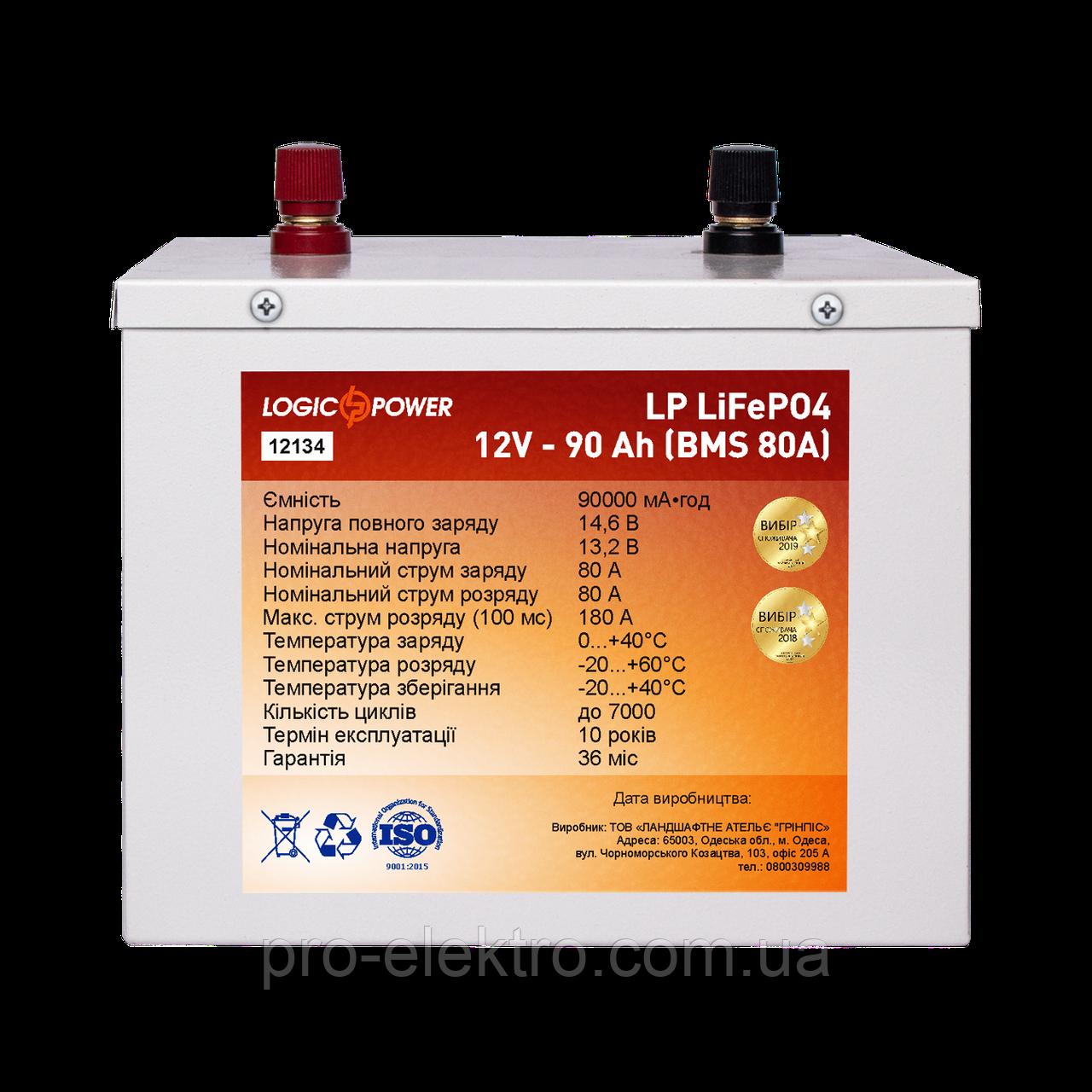 Аккумулятор LP LiFePO4 12V - 90 Ah (BMS 80A) металл