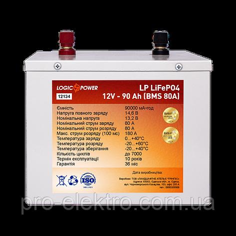 Аккумулятор LP LiFePO4 12V - 90 Ah (BMS 80A) металл, фото 2