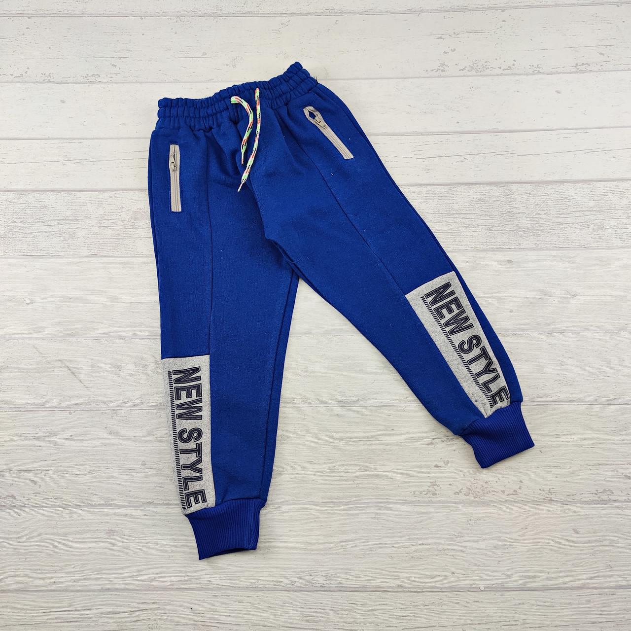 Детские спортивные штаны для мальчиков ( начес ) 1,2,3,4 года