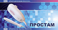 """Аппарат для лечения простатита и усиления потенции """"ПРОСТАМ"""""""