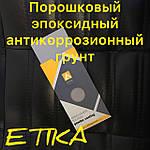 Порошковый эпоксидный антикоррозионный грунт по металлу Этика Турция ETIKA