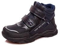 Ботинки для мальчика демисезон Weestep р.33-38