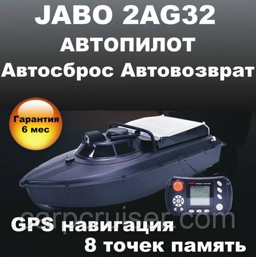 JABO-2АG32A с литиевым аккумулятором 32 ампера, GPS навигация, Автопилот, Автовозврат, Автосброс