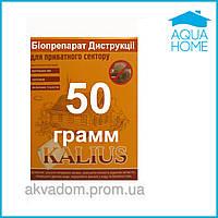 Биопрепарат калиус 50 гр ( для выгребных ям)