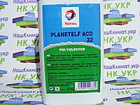 Синтетическое холодильное масло Total Planet Elf ACD 32 1 литр
