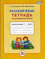 Тетрадь по развитию речи для 1 класса с обучением на русском языке АН Рудяков, ЕЮ Крюченкова Грамота