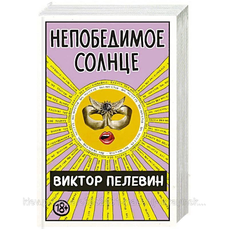 Непереможне Сонце..Віктор Пєлєвін.(м'яка обкладинка)