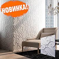 """Гипсовая декоративная 3д панель """"ВЕНЗЕЛЬ"""" из высококачественного гипса для стен 50x50"""