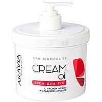 """""""ARAVIA Professional"""" Крем для рук """"Cream Oil"""" с маслом арганы и сладкого миндаля, 550мл."""