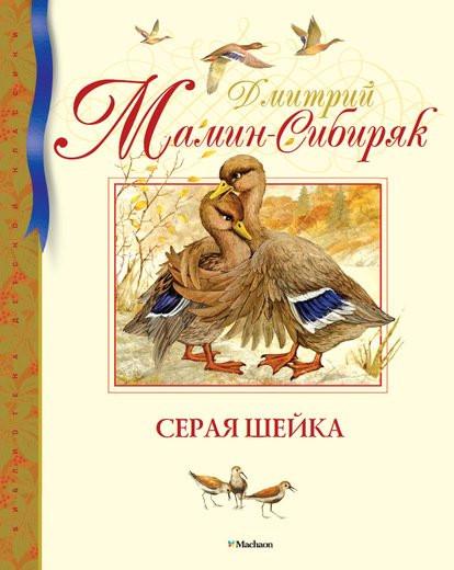 Мамин-Сибиряк  Серая Шейка