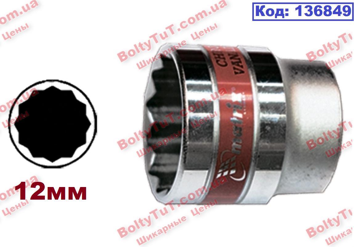 """Головка торцева 12 мм, 12-гранна, CRV, під квадрат 1/2"""", хромована MTX MASTER (136849)"""