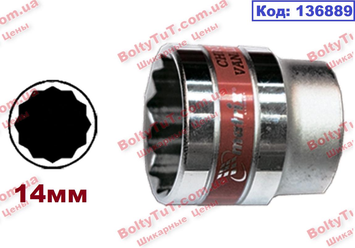 "Головка торцевая 14 мм, 12-гранная, CRV, под квадрат 1/2"", хромированная MTX MASTER (136889)"