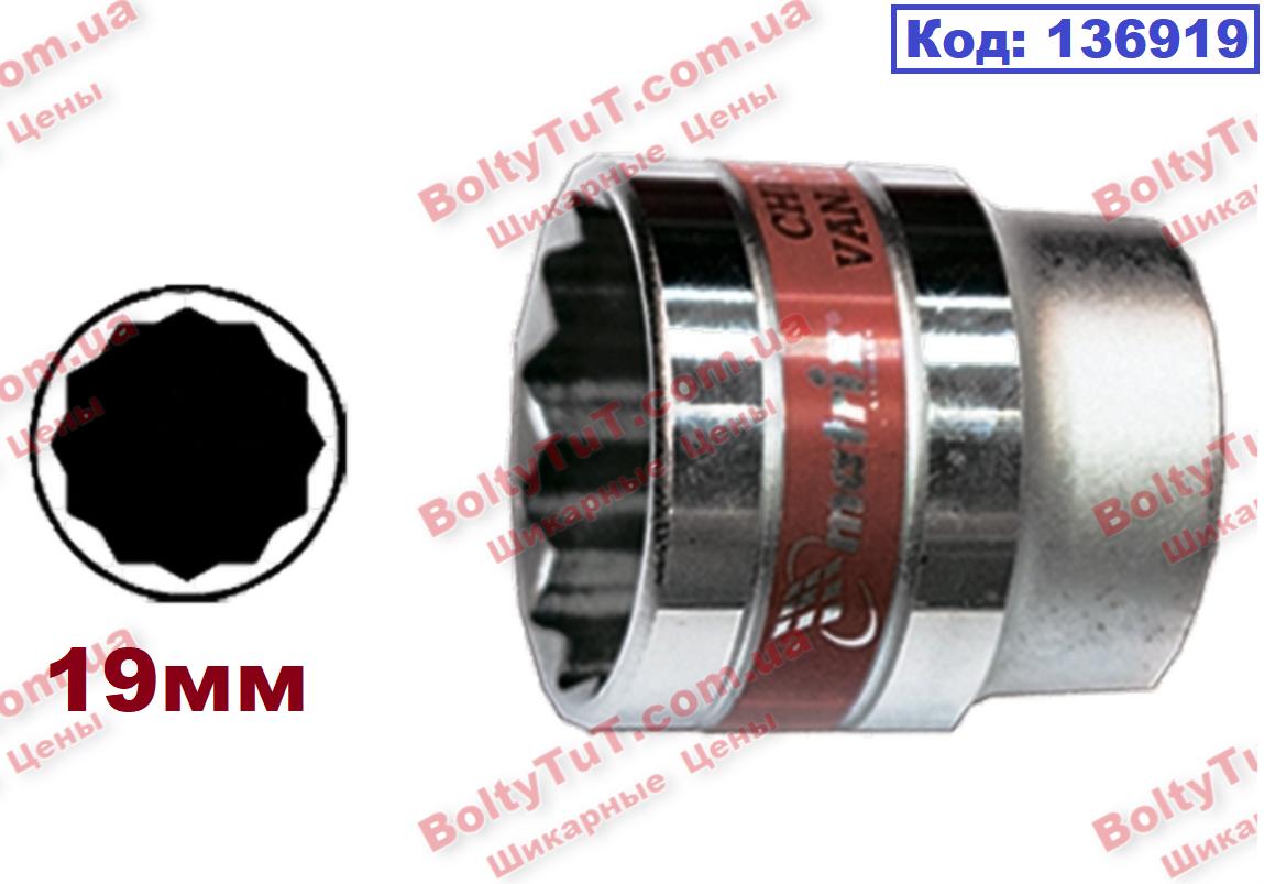 """Головка торцева 19 мм, 12-гранна, CRV, під квадрат 1/2"""", хромована MTX MASTER (136919)"""