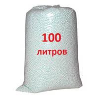 Наполнитель  для кресла мешка (100 литров)