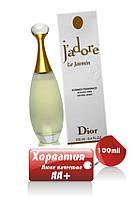 J`adore Le Jasmin Хорватия Люкс качество АА++ Кристиан Диор Жадор Ле Жасмин