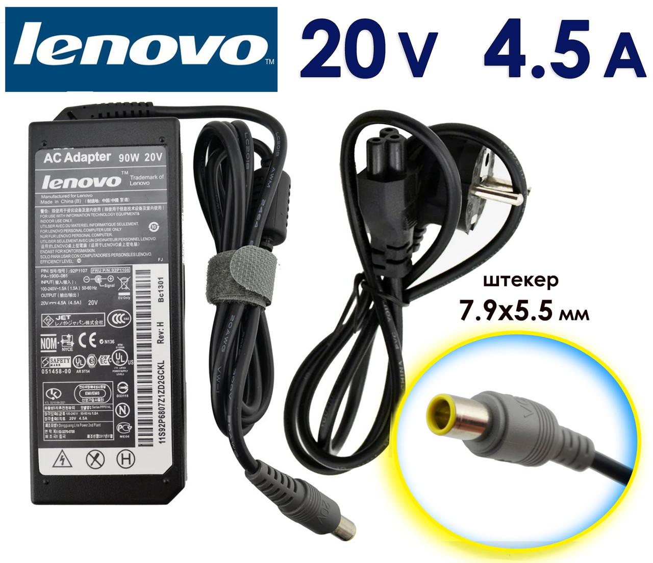Зарядний пристрій Lenovo ThinkPad T430 20V 4.5A 90w 7.9x5.5  (8.0 pin)