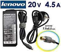 Зарядное устройство Lenovo B590 - 20V 4.5A 90W 7.9x5.5 (8.0 pin) Зарядка для ноутбука леново