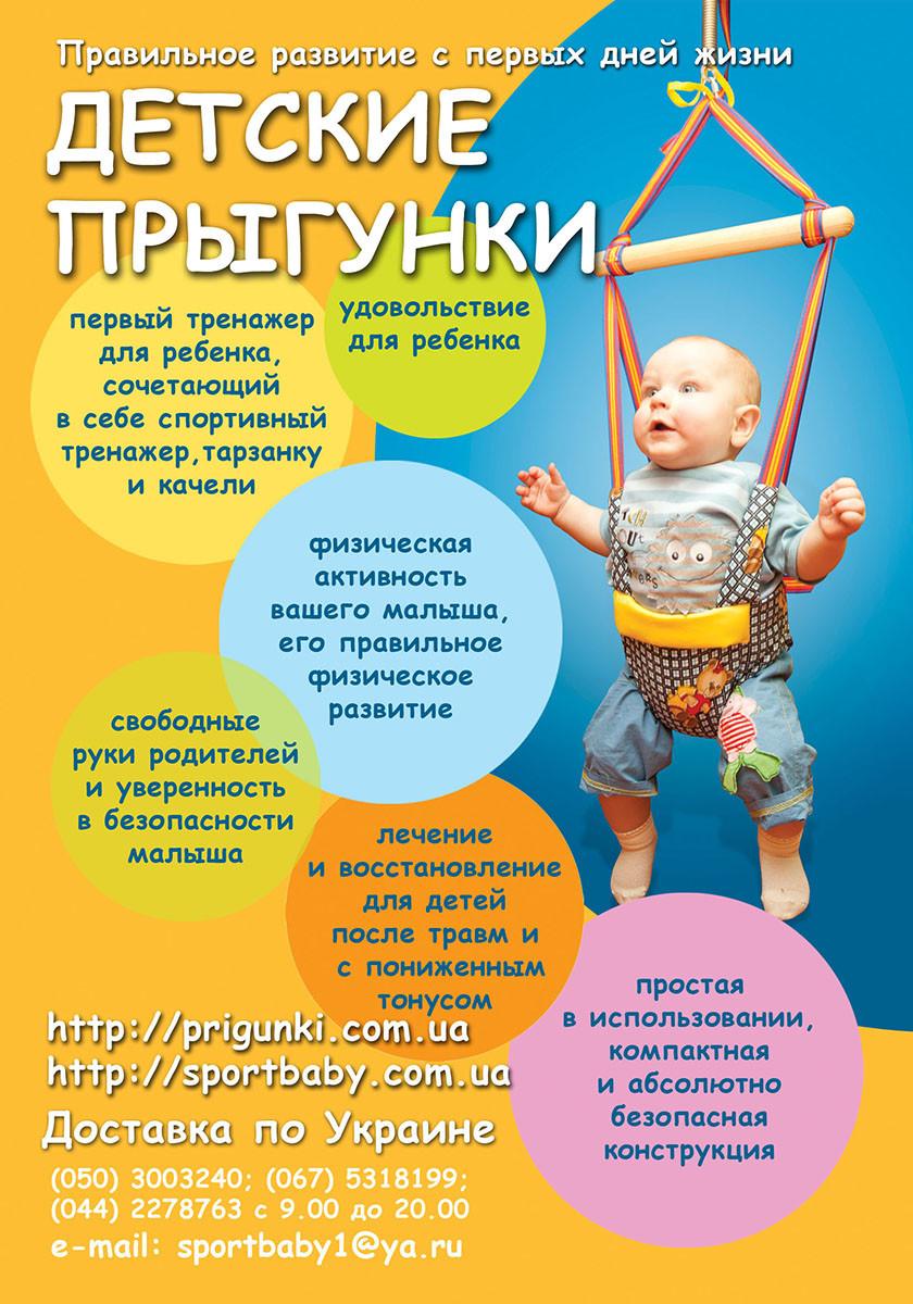 SportBaby Детские прыгунки