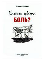 Какого цвета Боль? Наталия Сухинина. Наталья Сухинина