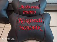 Автоподушка на підголовник Коханий чоловік, Люблячий тато - оригінальний подарунок чоловіку