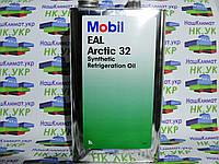 Масло холодильное (фреоновое) Mobil EAL Arctic 32 synthetic refrigeration oil, для компрессора, 5 литров.