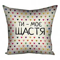 Подушка декоративная, подарочная подушка Ти моє щастя
