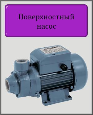 """Поверхностный насос PKm 60 """"Насосы+"""""""