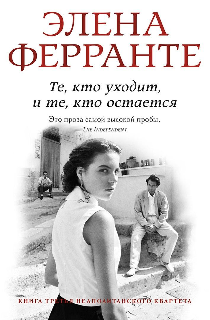 """Элена Ферранте """"Те, кто уходит, и те, кто остается"""" (мягкая обложка)"""