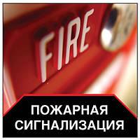 Пожарная сигнализация в Харькове и Харьковской области.