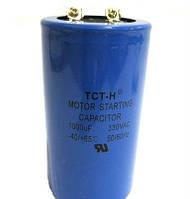 Конденсатор пусковой 1000 mF TCT-H