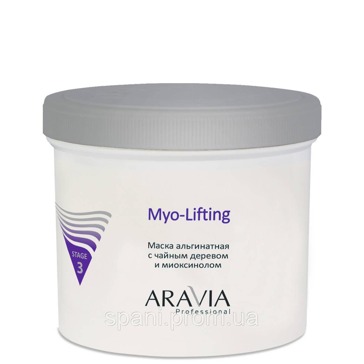 """""""ARAVIA Professional"""" Маска альгинатная с чайным деревом и миоксинолом Myo-Lifting, 550 мл."""